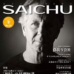 SAICHU冬H25アイキャッチ