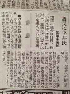 カネボウ弁護団新聞記事