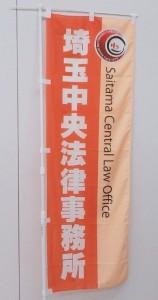 のぼり(オレンジ)