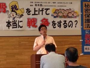 憲法学習会(青木弁)土建久喜2014.6.22