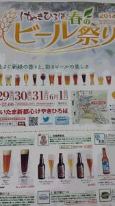 ビール祭りチラシ