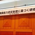 日弁連講師③