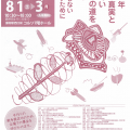 8_1sennsou-ten