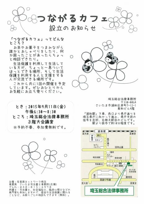 tunagaru_cafe
