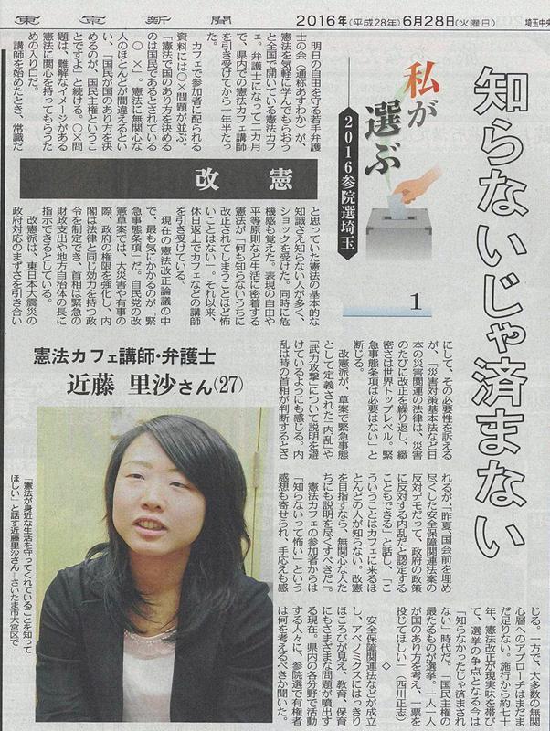 20160628東京新聞 近藤弁