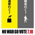 選挙に行こう