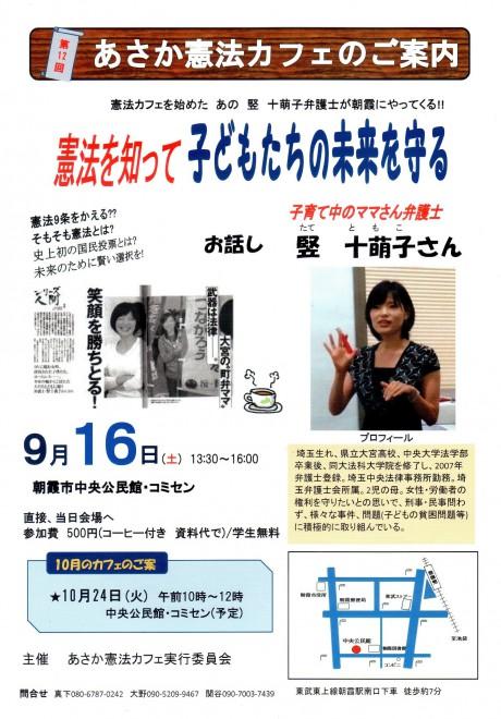 第12回あさか憲法カフェ 竪十萌子弁護士  20170916093